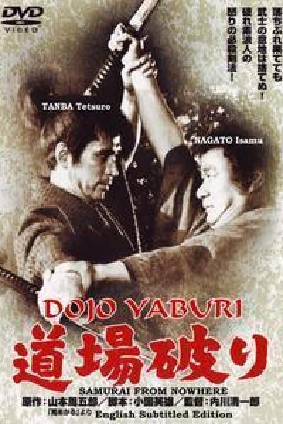 Caratula, cartel, poster o portada de Samurai from Nowhere