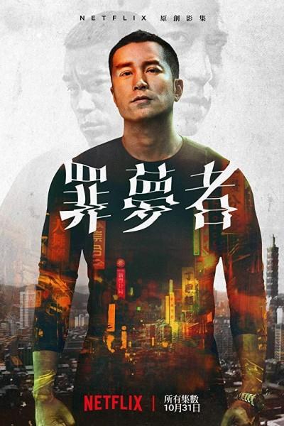 Caratula, cartel, poster o portada de El hombre errante