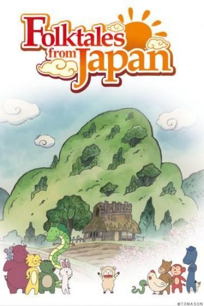 Caratula, cartel, poster o portada de Folktales from Japan