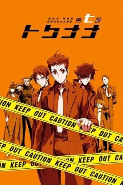 Caratula, cartel, poster o portada de Special Crime Investigation Unit Special 7