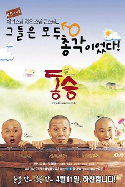 Caratula, cartel, poster o portada de A Little Monk