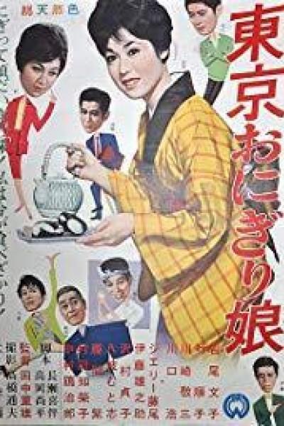 Caratula, cartel, poster o portada de Tokyo onigiri musume