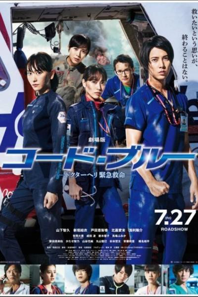 Caratula, cartel, poster o portada de Code Blue the Movie