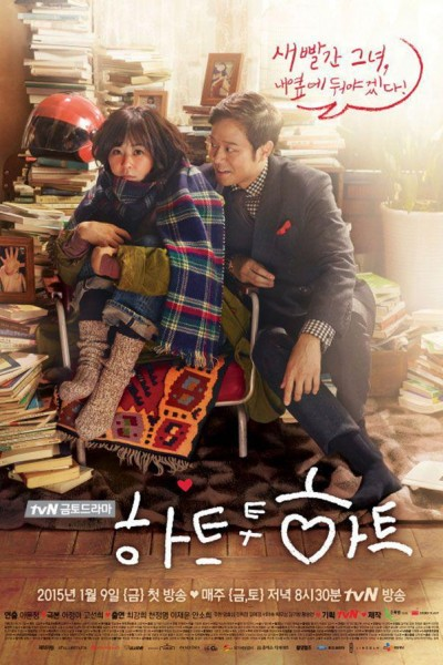 Caratula, cartel, poster o portada de Heart to Heart