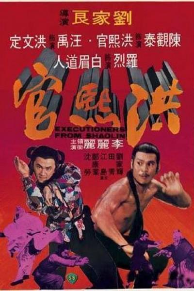 Caratula, cartel, poster o portada de Los vengadores de Shaolin