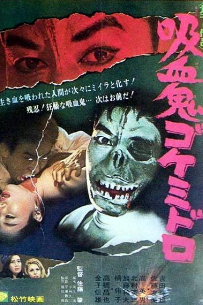 Caratula, cartel, poster o portada de Goke, Body Snatcher from Hell