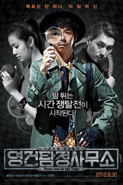 Caratula, cartel, poster o portada de Young Gun in the Time