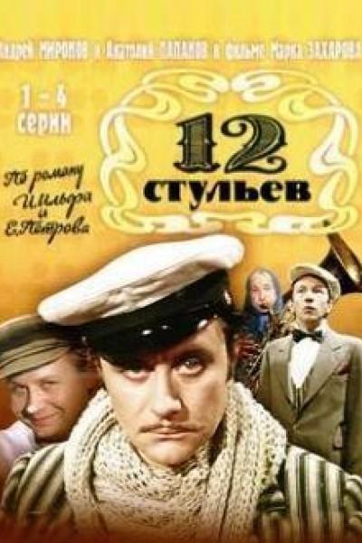Caratula, cartel, poster o portada de Twelve Chairs
