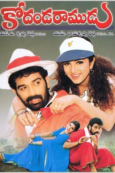 Caratula, cartel, poster o portada de Kodanda Ramudu
