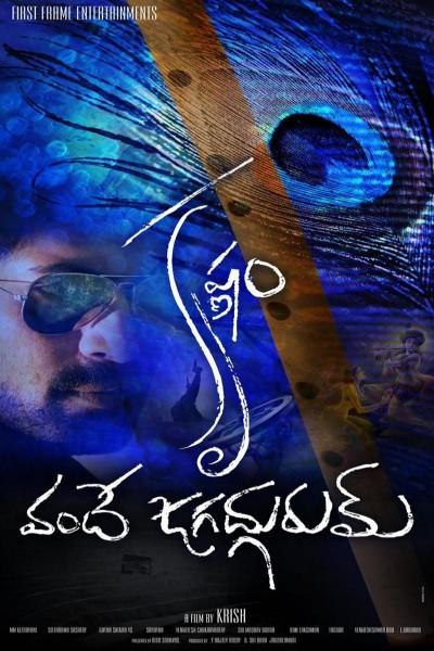 Caratula, cartel, poster o portada de Krishnam Vande Jagadgurum