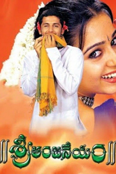 Caratula, cartel, poster o portada de Sri Anjaneyam