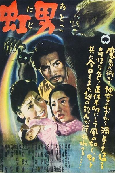 Caratula, cartel, poster o portada de The Rainbow Man