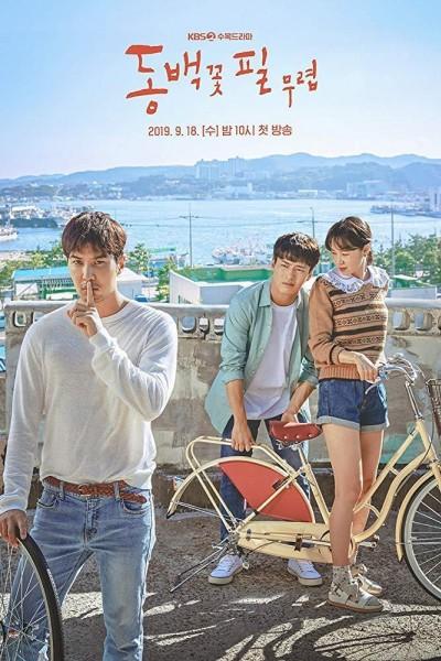 Caratula, cartel, poster o portada de Dongbaekkkot Pil Muryeop