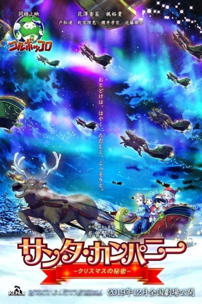 Caratula, cartel, poster o portada de Santa Company: Christmas no Himitsu