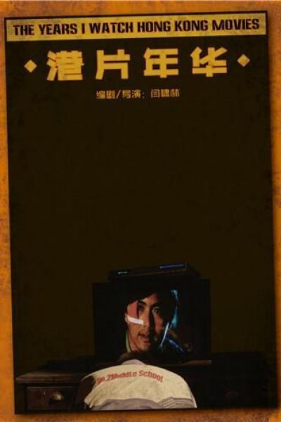 Caratula, cartel, poster o portada de The Years I Watched Hong Kong Movies