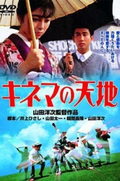 Caratula, cartel, poster o portada de Final Take: The Golden Age of Movies