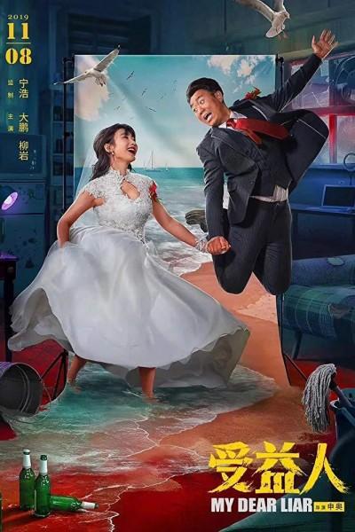 Caratula, cartel, poster o portada de Shou yi ren