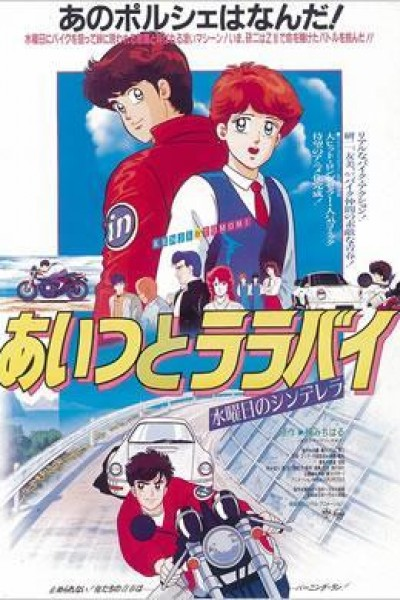 Caratula, cartel, poster o portada de Aitsu to Lullaby: Suiyobi no Cinderella