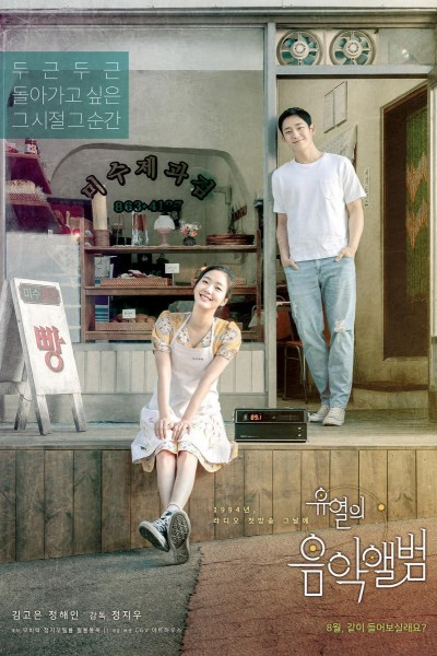 Caratula, cartel, poster o portada de Tune in for Love (Yoo Yeol\'s Music Album)