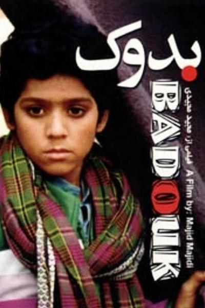 Caratula, cartel, poster o portada de Baduk