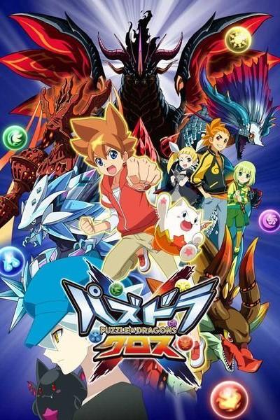 Caratula, cartel, poster o portada de Puzzle & Dragons X