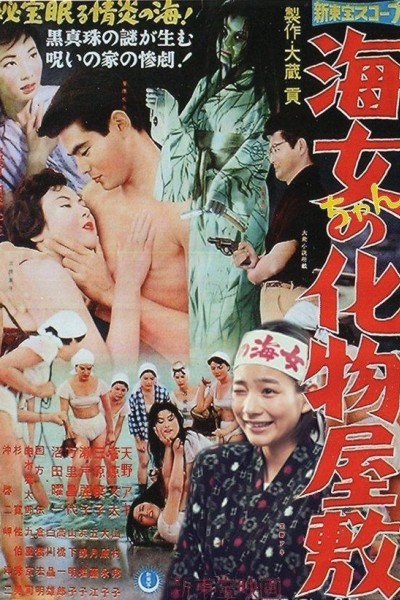 Caratula, cartel, poster o portada de Ama no bakemono yashiki