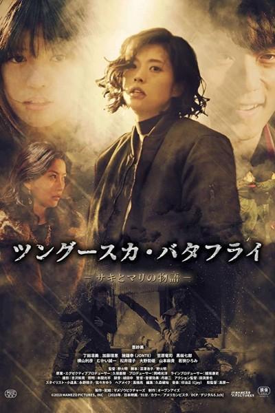 Caratula, cartel, poster o portada de The Tunguska Butterfly