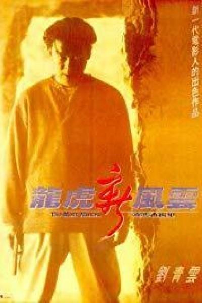 Caratula, cartel, poster o portada de Long hu xin feng yun: Tou hao tong ji fan