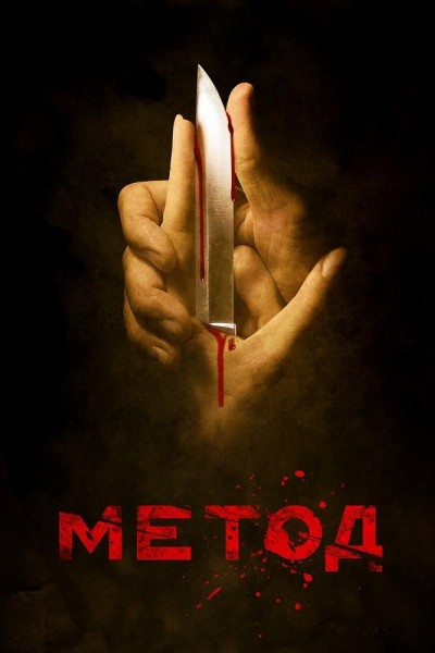 Caratula, cartel, poster o portada de The Method