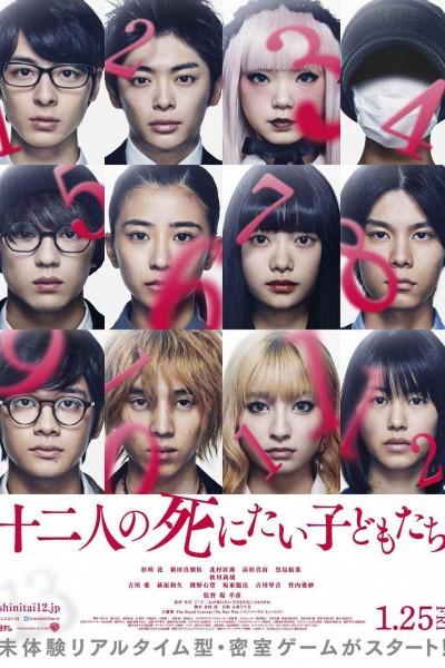 Caratula, cartel, poster o portada de 12 Suicidal Teens