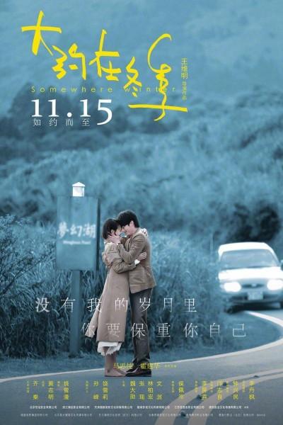 Caratula, cartel, poster o portada de Da Yue Zai Dong Ji