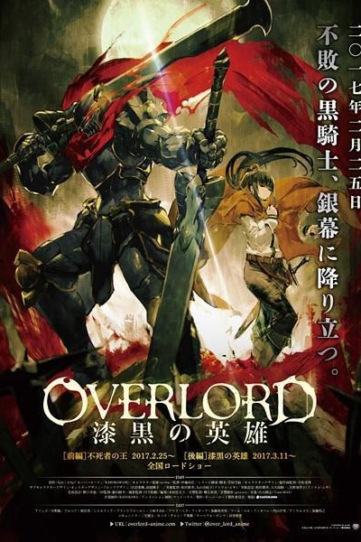 Caratula, cartel, poster o portada de Overlord: The Dark Hero