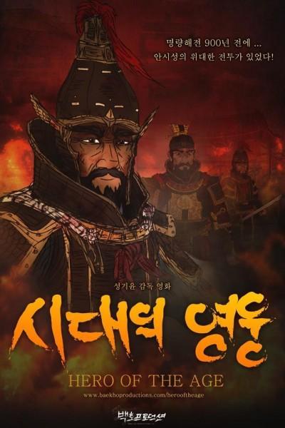 Caratula, cartel, poster o portada de Hero of the Age