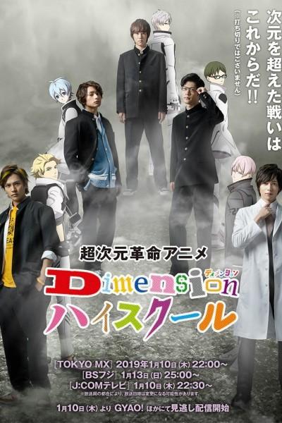 Caratula, cartel, poster o portada de Dimension High School