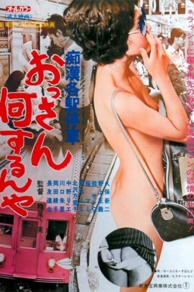 Caratula, cartel, poster o portada de Groper Train: Wedding Capriccio