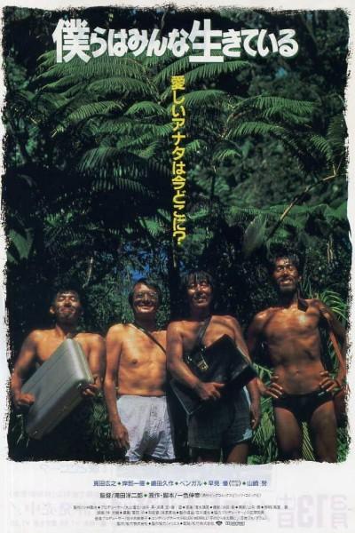 Caratula, cartel, poster o portada de Made in Japan