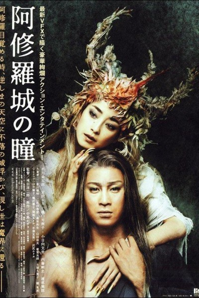 Caratula, cartel, poster o portada de Ashura (Blood Gets in Your Eyes)
