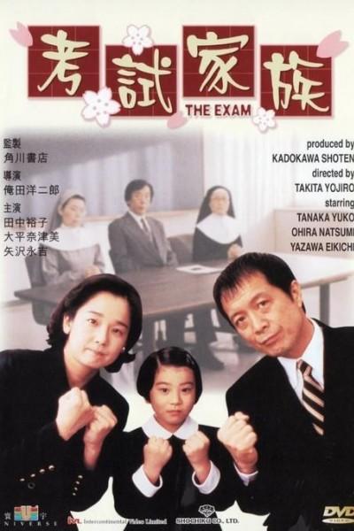 Caratula, cartel, poster o portada de The Exam