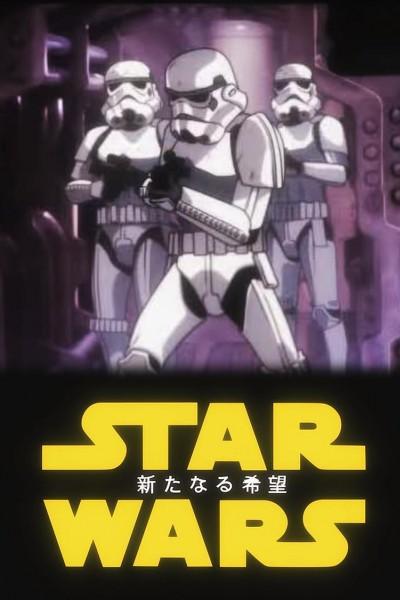 Caratula, cartel, poster o portada de Star Wars: A New Hope