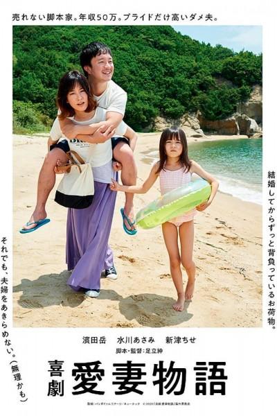 Caratula, cartel, poster o portada de A Beloved Wife