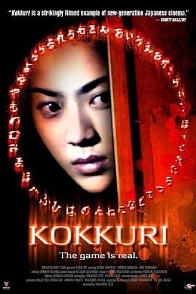 Caratula, cartel, poster o portada de Kokkuri