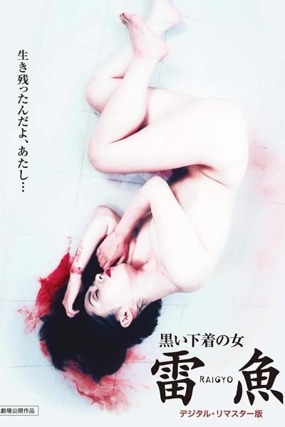 Caratula, cartel, poster o portada de Raigyo