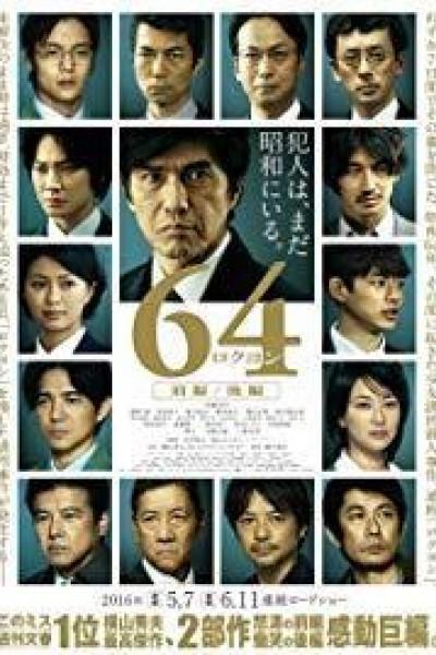 Caratula, cartel, poster o portada de Rokuyon: Zenpen