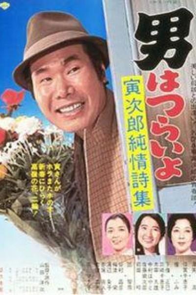Caratula, cartel, poster o portada de Tora-san 18: Tora\'s Pure Love
