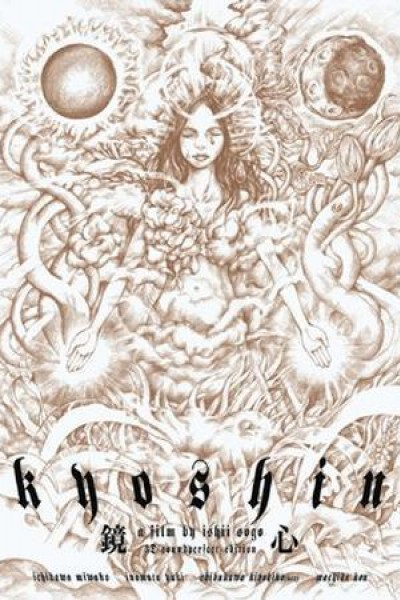 Caratula, cartel, poster o portada de Mirrored Mind