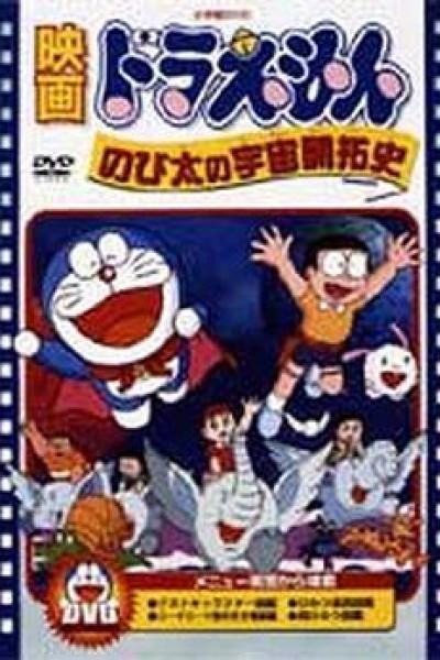 Caratula, cartel, poster o portada de Doraemon: The Space Hero