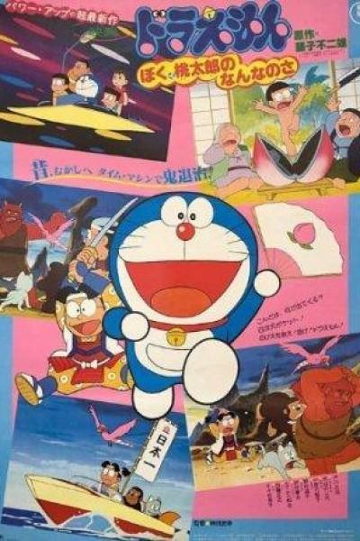 Caratula, cartel, poster o portada de Doraemon: Quien es Momotaro para mí