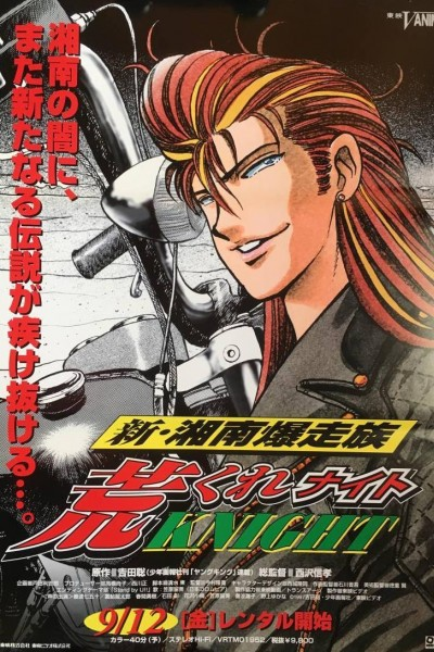 Caratula, cartel, poster o portada de Shin Shōnan Bakusōzoku Arakure Knight