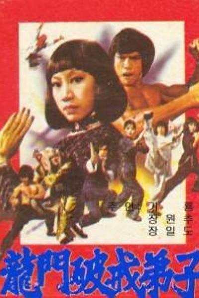 Caratula, cartel, poster o portada de Dragon, Puño de serpiente