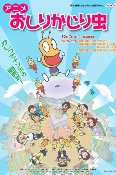 Caratula, cartel, poster o portada de Oshiri Kajiri Mushi